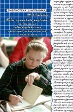 Виды языкового разбора: фонетический, словообразовательный, морфемный, морфологический, синтаксический