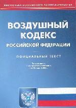 Воздушный кодекс РФ. Официальный текст