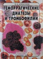 Геморрагические диатезы и тромбофилии