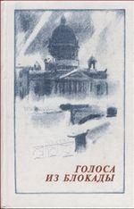 Голоса из блокады. Ленинградские писатели в осажденном городе. 1941-1944