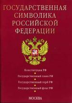 Государственная символика РФ
