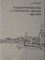 Градостроительство и архитектура Швеции. 1980-2000 гг