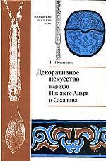 Декоративное искусство народов Нижнего Амура и Сахалина. Проблемы этнических традиций