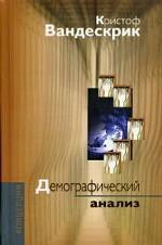 Демографический анализ / Пер. с фр. Н.М.Калмыковой
