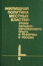 Жилищная политика местных властей. Уроки западноевропейского опыта и реформы в России