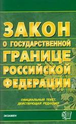 Закон о Государственной границе Российской Федерации