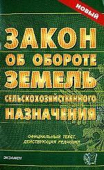 """Закон """"Об обороте земель сельскохозяйственного назначения"""""""