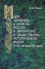 """Идея """"древней"""" и """"новой"""" России в литературе и общественно-исторической мысли XVIII -- начала XIX века"""