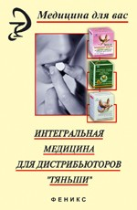 """Интегральная медицина для дистрибьюторов"""" Тяньши"""""""