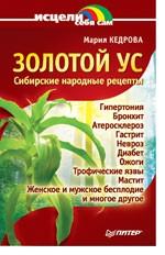Золотой ус. Сибирские народные рецепты