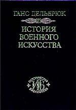 История военного искусства. В рамках политической истории. Том 3. Средневековье