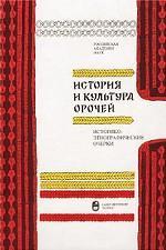 История и культура орочей