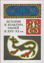 История и культура ульчей XVII-XX вв