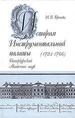 История Инструментальной палаты Петербургской Академии наук (1724 - 1766)