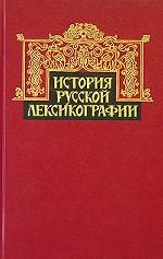История русской лексикографиии