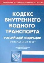 Кодекс внутреннего водного транспорта Российской Федерации. Официальный текст