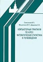 Компьютерный практикум по курсу: математическая статистика в почвоведении