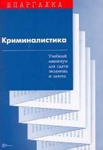 Шпаргалка: Криминалистика: Учебный минимум для сдачи экзамена и зачета
