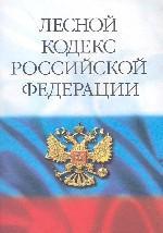 Лесной кодекс Российской Федерации. В последней редакции от 22 августа 2004 г. Издание 5-е
