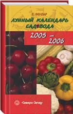 Лунный календарь садовода. 2005-2006 г. Издание 2-е