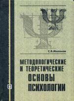 Методологические и теоретические основы психологии