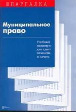 Шпаргалка: Муниципальное право: Учебный минимум для сдачи экзамена и зачета