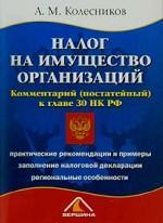 Налог на имущество организаций. Комментарий (постатейный) к главе 30 НК РФ