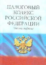 Налоговый кодекс Российской Федерации. Часть 1