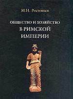 Общество и хoзяйство в Римской империи: Пер. с нем. В 2-х томах