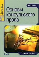 Основы консульского права. Учебное пособие
