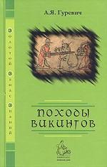 Походы викингов. 2-е издание