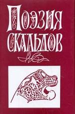 Поэзия Скальдов