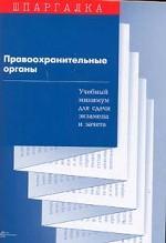 Шпаргалка: Правоохранительные органы: Учебный минимум для сдачи экзамена и зачета