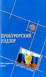 Прокурорский надзор для студентов ВУЗов. 2-е издание