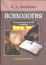 Психология. Энциклопедический словарь