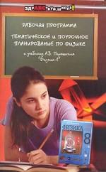Физика. 8 класс. Рабочая программа. Тематическое и поурочное планирование по физике к учебнику Перышкина