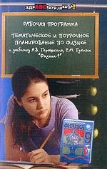 Физика. 9 класс. Рабочая программа. Тематическое и поурочное планирование по физике к учебнику Перышкина и Гутник
