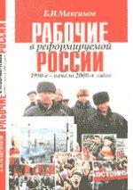 Рабочие в реформируемой России, 1990-е - начало 2000-х годов