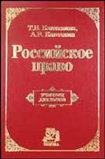Российское право. Учебник для вузов