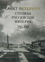 С-Петербург - столица Российской империи 1703-1917