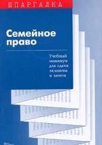 Шпаргалка: Семейное право: Учебный минимум для сдачи экзамена и зачета
