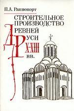 Строительное производство Древней Руси Х - XII вв
