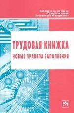 Трудовая книжка новые правила заполнения
