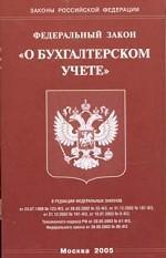 """Закон РФ """"О бухгалтерском учете"""""""