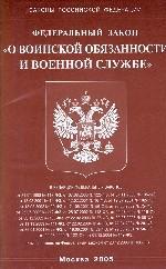 """Закон РФ """"О воинской обязанности и военной службе"""""""