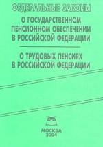 """Федеральный закон """"О государственном пенсионном обеспечении в РФ""""; Федеральный закон """"О трудовых пенсиях в РФ"""""""