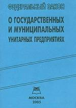 """Федеральный закон """"О государственных и муниципальных унитарных предприятиях"""""""