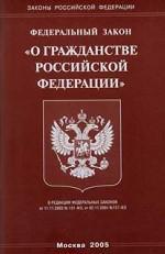 """Закон РФ """"О гражданстве"""""""