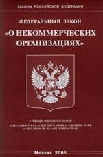 """Закон РФ """"О некоммерческих организациях"""""""