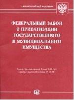 """Федеральный закон """"О приватизации государственного и муниципального имущества"""""""